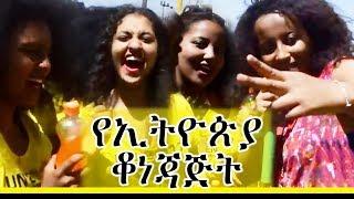 Nazareth School squad Juju on that beat  Addis Ababa
