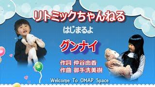 ♪グンナイ ~good night~ (オリジナル)【OMAPリトミックちゃんねる vol.5】