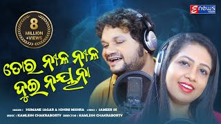 To Nila Nila Dui Nayana Odia New Style Romantic Song Humane Sagar Sohini Mishra