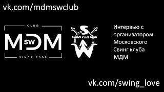 Свинг клуб MDM в гостях у СВоих людей