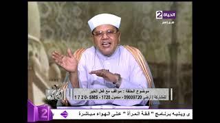 داعية إسلامي: بر الوالدين أعلى مراتب فعل الخير في شعبان