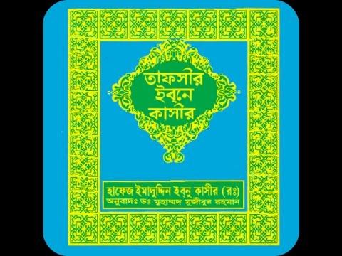 al quran bangla tafsir pdf