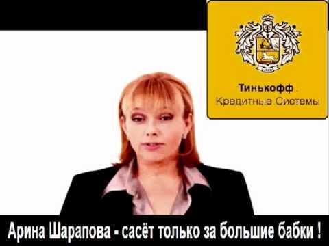 Ебут арину шарапову