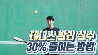 서정한 테니스 레슨 71회 - 테니스 발리 실수 30% 줄이는 방법 실전발리 익히세요~~
