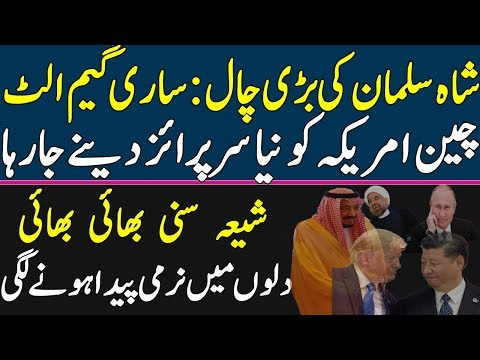 Saudi King Salman Taking His OIL & Resources To China with New Friendship like Pakistan