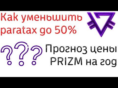 Как снизить паратакс до 50% на вашем кошельке PRIZM | Прогноз цены криптовалюты PRIZM на год