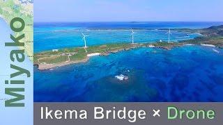 【宮古島の綺麗な絶景】池間大橋と巨大風車と大神島ドローン空撮Ikema Bridge
