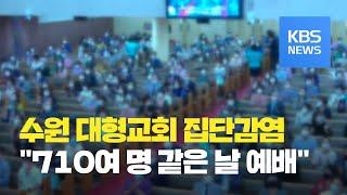 """'교인 9천여 명' 대형 교회 신규 확진…""""강도 높은 …"""