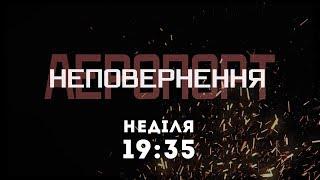 """Аеропорт. Неповернення"". 26 травня о 19:35 на UA: ПЕРШИЙ."