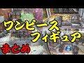 UFOキャッチャー~ワンピースフィギュアまとめ!(ヴィンスモークファミリーetc)~