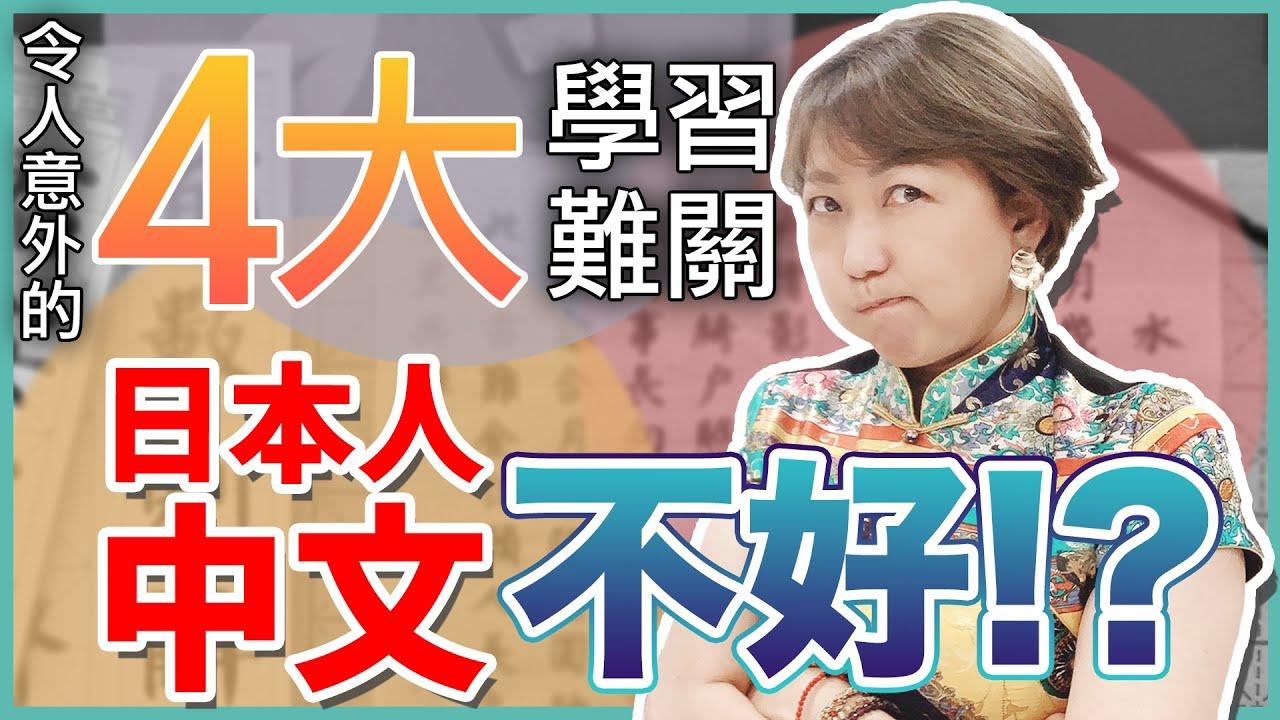 為什麼日本人中文這麼破?怎麼唸都變日文發音的中文?4個臺灣人難以想像的大難關! - YouTube