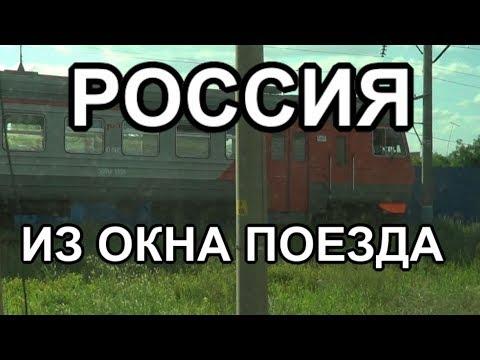 Россия из окна поезда. Станция Россошь