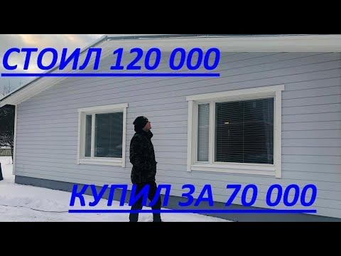 Купили СОБСТВЕННЫЙ ДОМ в Финляндии. Русские в Финляндии