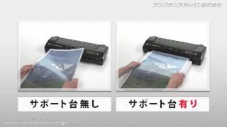 パウチラミネーター N349V(品番:GLMN349V) 加工サポート台 thumbnail