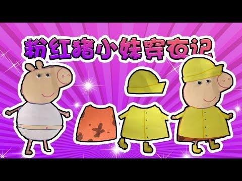 《晚安DIY》DIY peppa pig paper BJD  给小猪佩奇做雨衣大挑战!跳泥坑以后要换衣服哦~
