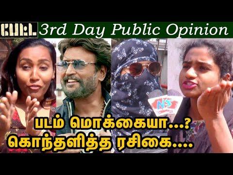 Petta 2nd Half மொக்கையா....Family Audience Responce | RajiniKanth | VijaySethupathi