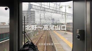 京王高尾線各停 京王9000系 北野〜高尾山口 前面展望