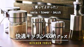 【おすすめキッチングッズ】ごはん作りをラクにする調味料収納・使い方|狭めキッチンのコンロ横収納|tower・セリア・100均購入品【使用調味料のご紹介】