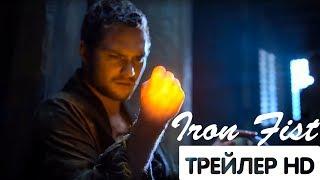 ЖЕЛЕЗНЫЙ КУЛАК 2 сезон — Русский трейлер (2018)