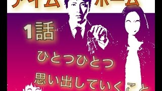 木村拓哉主演『アイムホーム』より ❐【潜在意識書き換え】の最先端アプ...