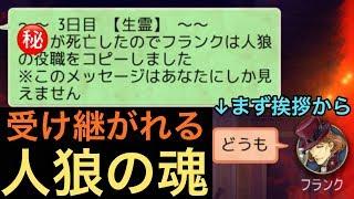 【人狼J実況150】第二の人生!?人狼に取り憑いた生霊の生き様【10人村】