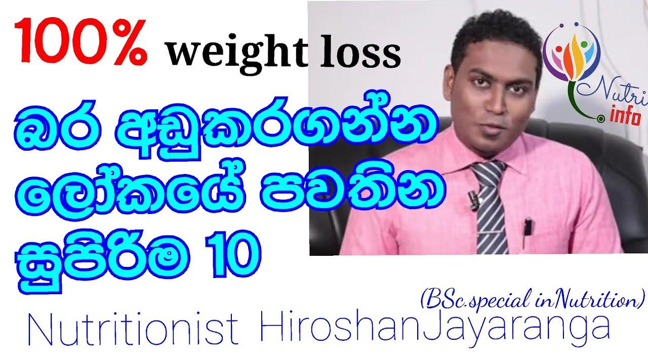 Weight loss Tips in Sinhala/ Episode 05/Nutritionist Hiroshan jayaranga