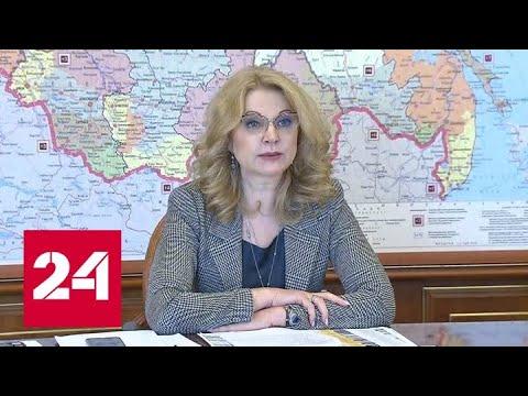 Коронавирус - заболевание коварное: Голикова призывает глав регионов не расслабляться - Россия 24