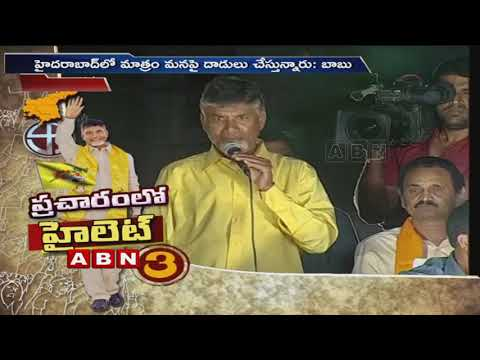 CM Chandrababu Naidu Visakhapatnam Election Campaign Highlights | ABN Telugu
