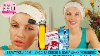 Маска от морщин на лице (дрожжи, вода, оливковое масло). #beautyksu(Обычно маски на основе дрожжей делают после 25 лет, когда кожа начинает увядать. Оливковое масло покрывает..., 2015-01-24T07:30:01.000Z)