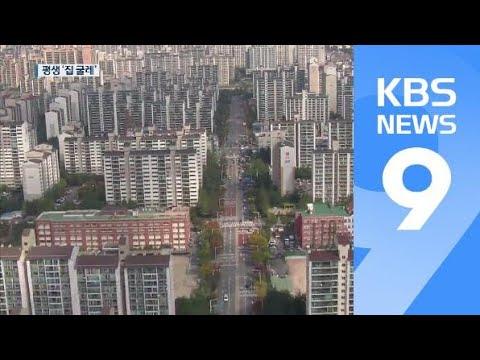 사는(buy) 집에서 사는(live) 집으로 / KBS뉴스(News)