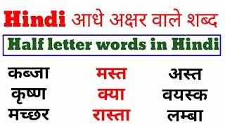 आधे अक्षर वाले शब्द /Half letter words in Hindi/हिंदी लिखना पढ़ना सीखें