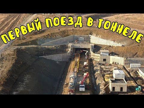 Крымский мост(13.10.2019)Свершилось!ПЕРВЫЙ ПОЕЗД в ТОННЕЛЕ.