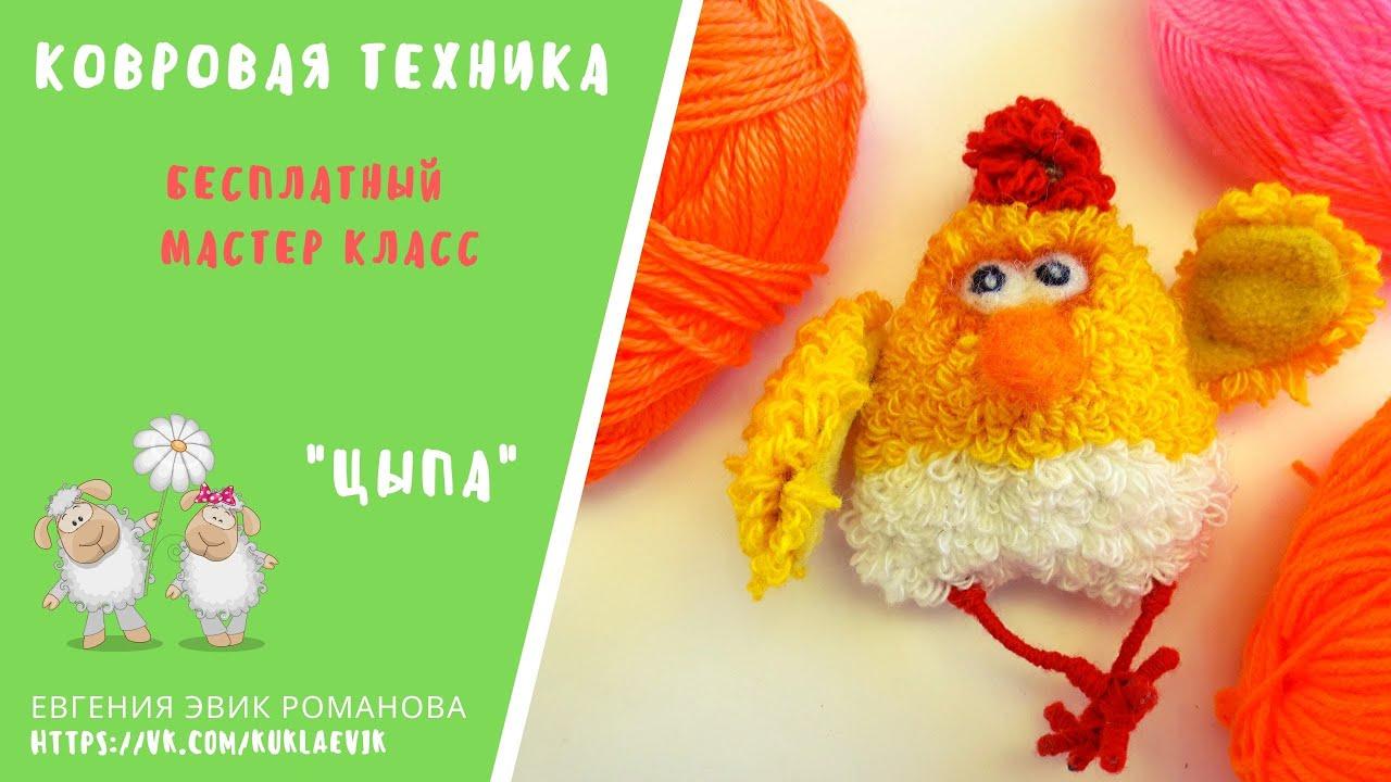 """Мастер класс """"Цыпленок """" в ковровой технике"""