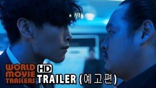 황제를 위하여 메인 예고편 For The Emperor Main Trailer (2014) HD