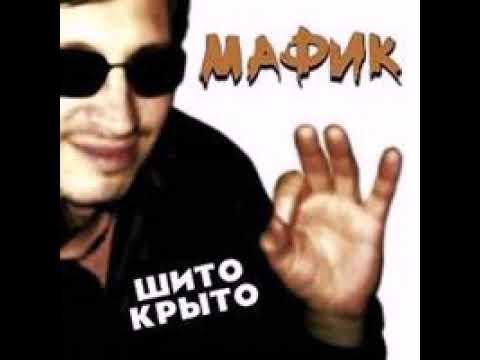 Клип Мафик - Навали
