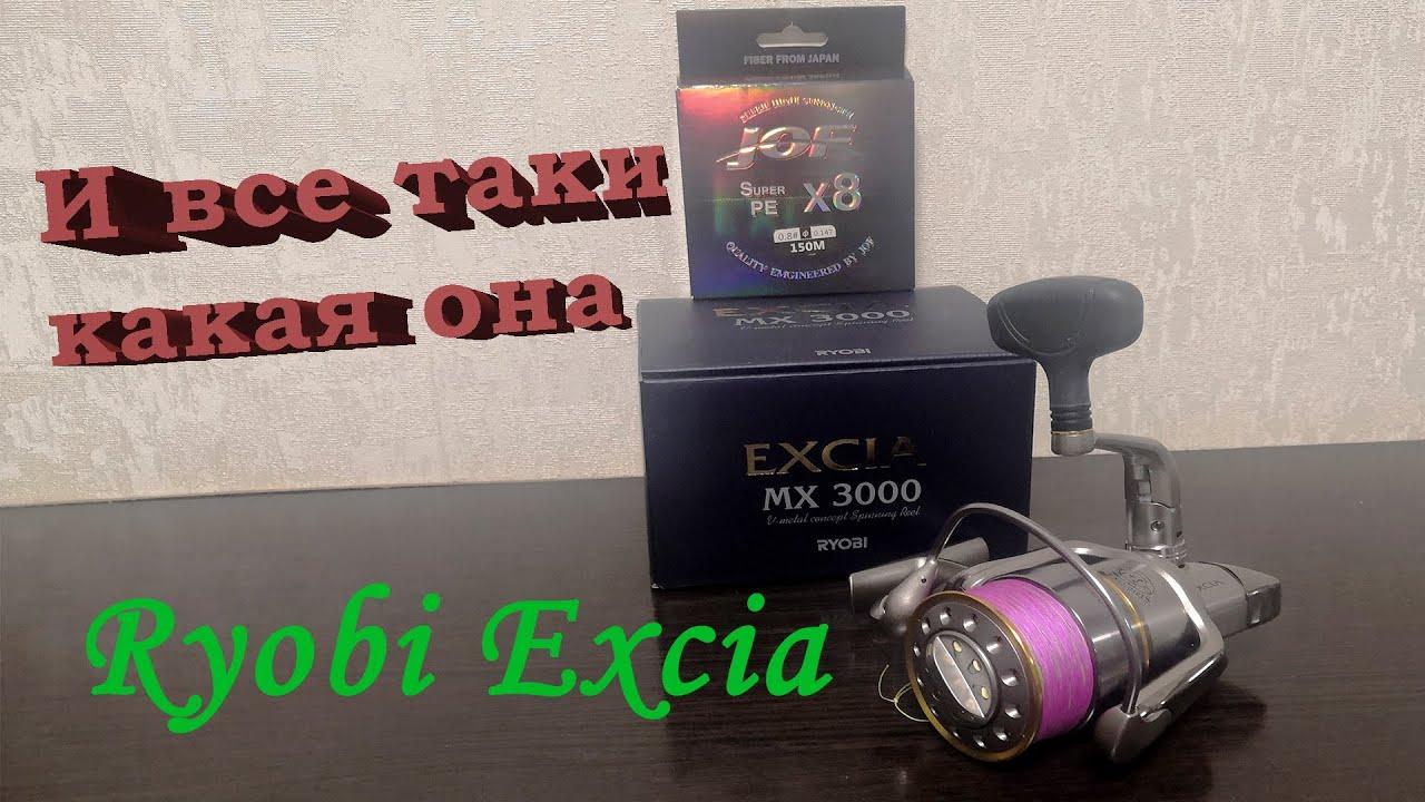 Download Уберите детей от экрана. Обзор и первые впечатления. Катушка Ryobi Excia MX3000. Шнур JOF X8