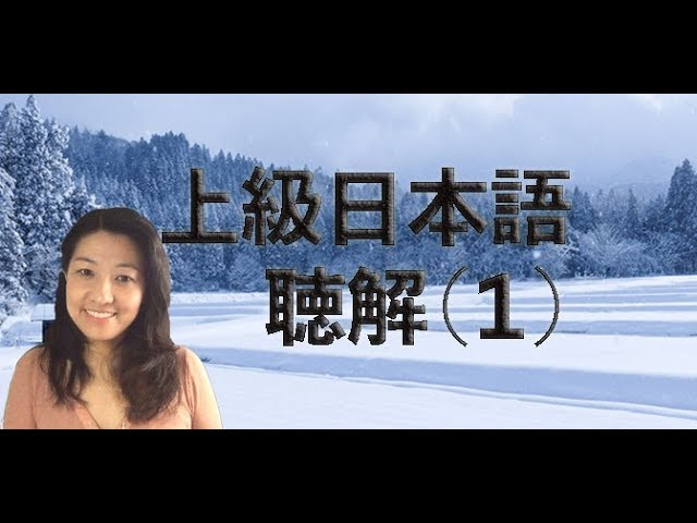 Listening Challenge for Advanced Japanese Learners! (1)雪国