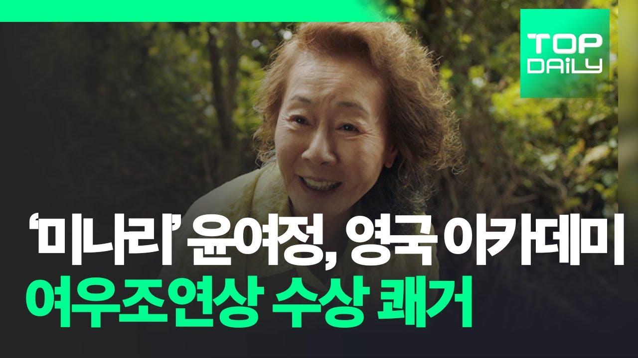 '미나리' 윤여정, 영국 아카데미 여우조연상 수상 쾌거 - 톱데일리(Topdaily)