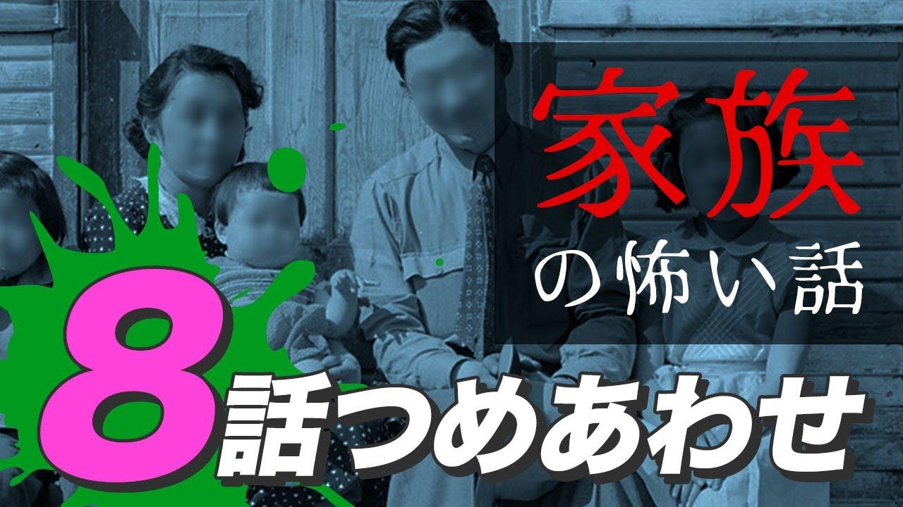 【怖い話・怪談】家族の怖い話8話つめあわせ【睡眠用・作業用にどうぞ】