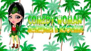 Аватария Comedy Woman  Женщина в кофейне (С озвучкой)