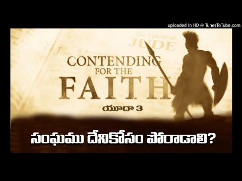 Contending for the FAITH | సంఘం దేనికోసం పోరాడాలి? |  Part 3