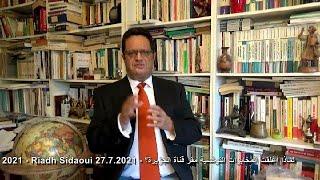 485# ما هو سر غلق المخابرات التونسية مكتب قناة الجزيرة؟ ولماذا يهاجم إعلام أردوغان الأطلسي قيس سعيد