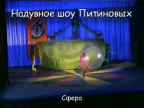 надувное шоу
