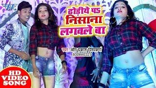 Om Prakash Vishwkarma का नया सबसे बड़ा हिट #Video_Song - Dhodhiye Pa Nishana Lagawale Ba