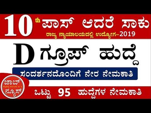 10th Pass ಆದವರಿಗೆ 95 ಸರ್ಕಾರಿ ಹುದ್ದೆಗಳು karnataka Government Jobs 2019 in Kannada latest job #JobNews