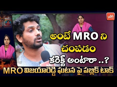 Public Talk on MRO Vijaya Reddy Incident | Tahsildar Vijaya Reddy News | Telangana News | YOYOTVNEWS