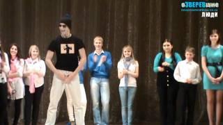 Уроки клубных танцев КВН оЗВЕРЕВшие люди