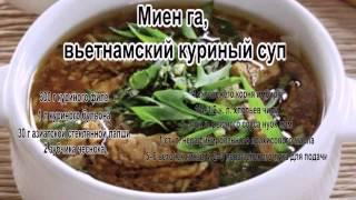 Вкусные супы фото.Миен га, вьетнамский куриный суп
