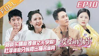 """My Dearest Ladies S2""EP10: Zhang Duo is abandoned by Eva Huang. 