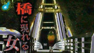 心霊スポット蔵持ダムにかかる橋。覗き込んだら。。。
